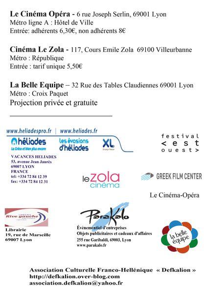 papatakis-sponsors.jpg